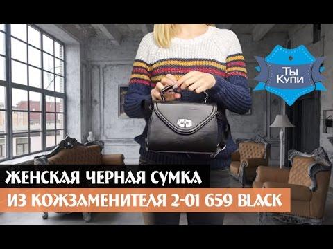 Купить женскую черную сумку в киеве и украине недорого в 【 ты купи 】, отзывы и цены. Сумки женские черного цвета 2018 года. ☎: 0 800 210 613, ( 044) 32 11 120.