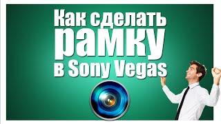sony vegas pro как сделать рамку для видео