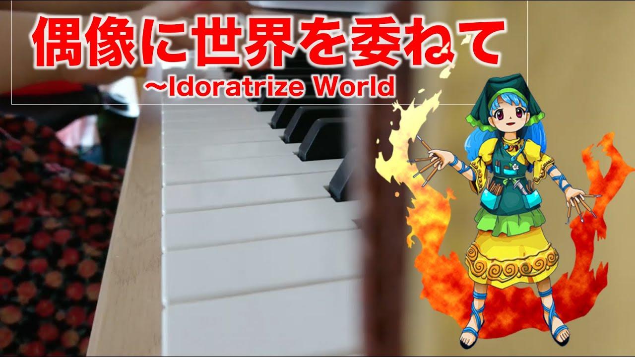 【東方ピアノアレンジ】東方鬼形獣  偶像に世界を委ねて~Idoratrize World を弾いてみました!