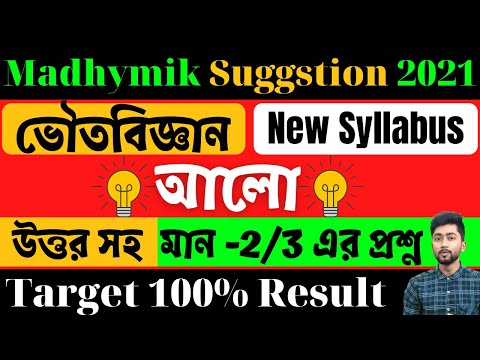 আলো | Madhyamik 2021 Physical Science Suggstion | Wbbse Physical Science Class 10 Suggstion