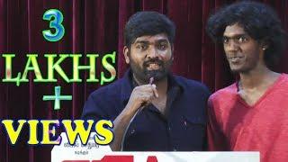 ரசிகனை ரசிக்கும் தலைவன் Vijay Sethupathi | KPY Bala Speech | Junga Press Meet