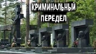 Криминальный передел - Документальный фильм