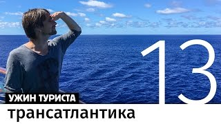 видео Морские Круизы