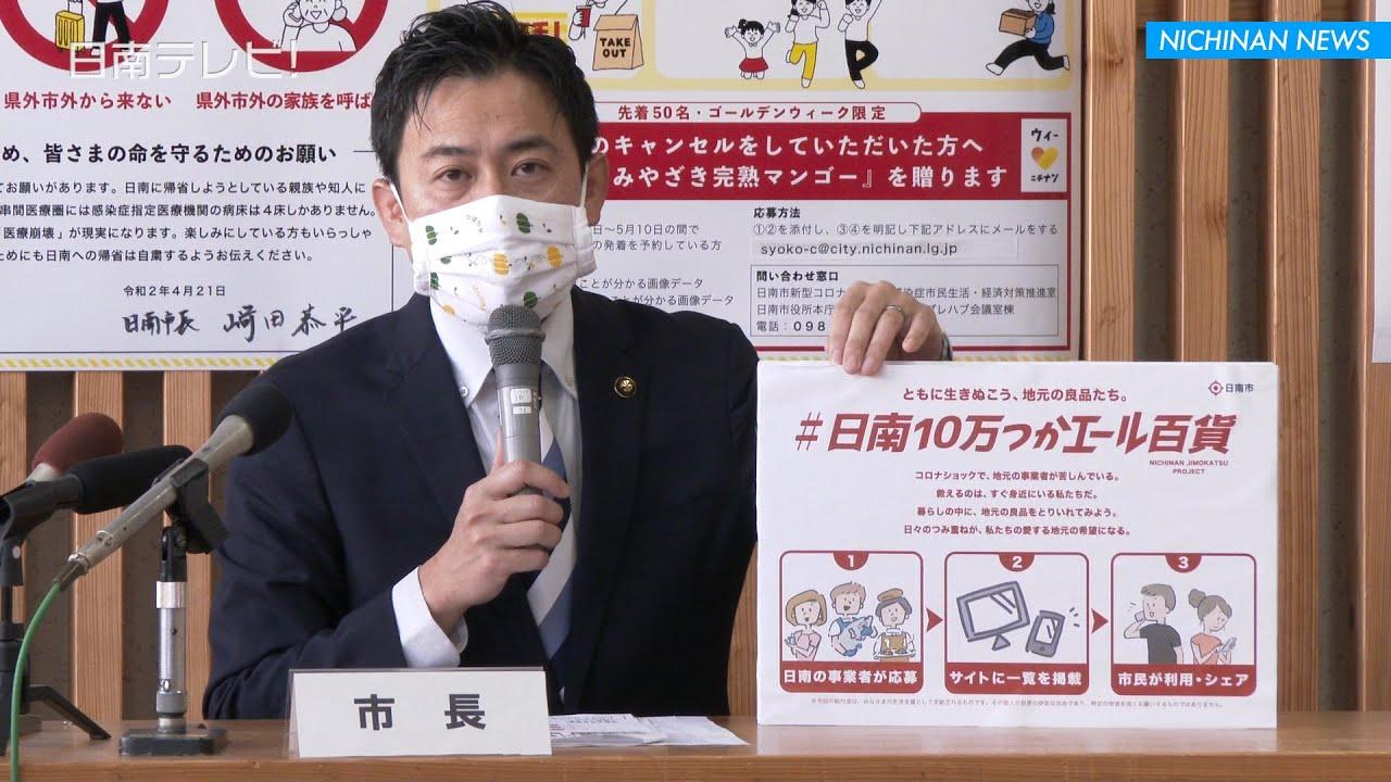 給付 万 宮崎 円 10 市