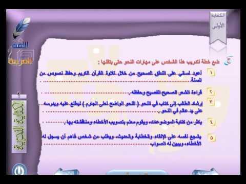تحميل كتاب اللغة العربية 1 مقررات
