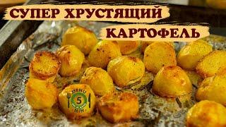 Супер хрустящий картофель в духовке Хрустящая картошка Рецепт шаг за шагом от Меню 5 Минут