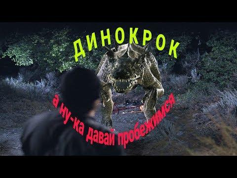 Последний хищник юрского периода(DINOCROC) ужасы, фантастика, триллер 2004г