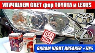 Улучшаем свет фар TOYOTA и LEXUS. Тест D4S OSRAM NIGHT BREAKER +70% 66440XNB