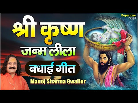 कृष्ण जन्म  भजन  । बधाई गीत  । MANOJ SHARMA GWALIOUR | SUPERTONE