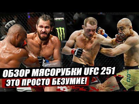 ОБЗОР UFC 251 | Полный бой: Хорхе Масвидаль - Камару Усман, Петр Ян - Жозе Альдо. Макс Холлоуэй