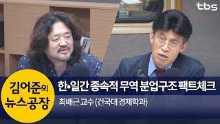 한•일간 종속적 무역 분업구조 팩트체크 (최배근) | 김어준의 뉴스공장