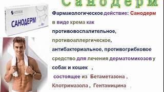 Санодерм - для лечения  заболеваний  кожи  у животных