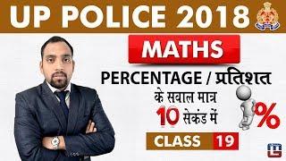 up police कांस्टेबल भर्ती परीक्षा 2018 percentage प्रतिशत class 19 live at 2 pm