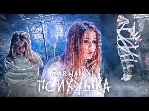 Karna.val  - Психушка (Премьера клипа 2020)