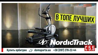 Видео о Орбитрек NordicTrack C5.5