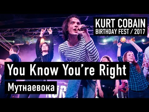 МУТНАЕВОКА - You Know You're Right (Kurt Cobain Birthday Fest 2017)