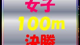 world championship athletics 2017 woman 100m final 世界陸上2017ロンドン大会「種目:女子100m決勝」優勝:T・ボウイ(アメリカ) トリボウイ 検索動画 1