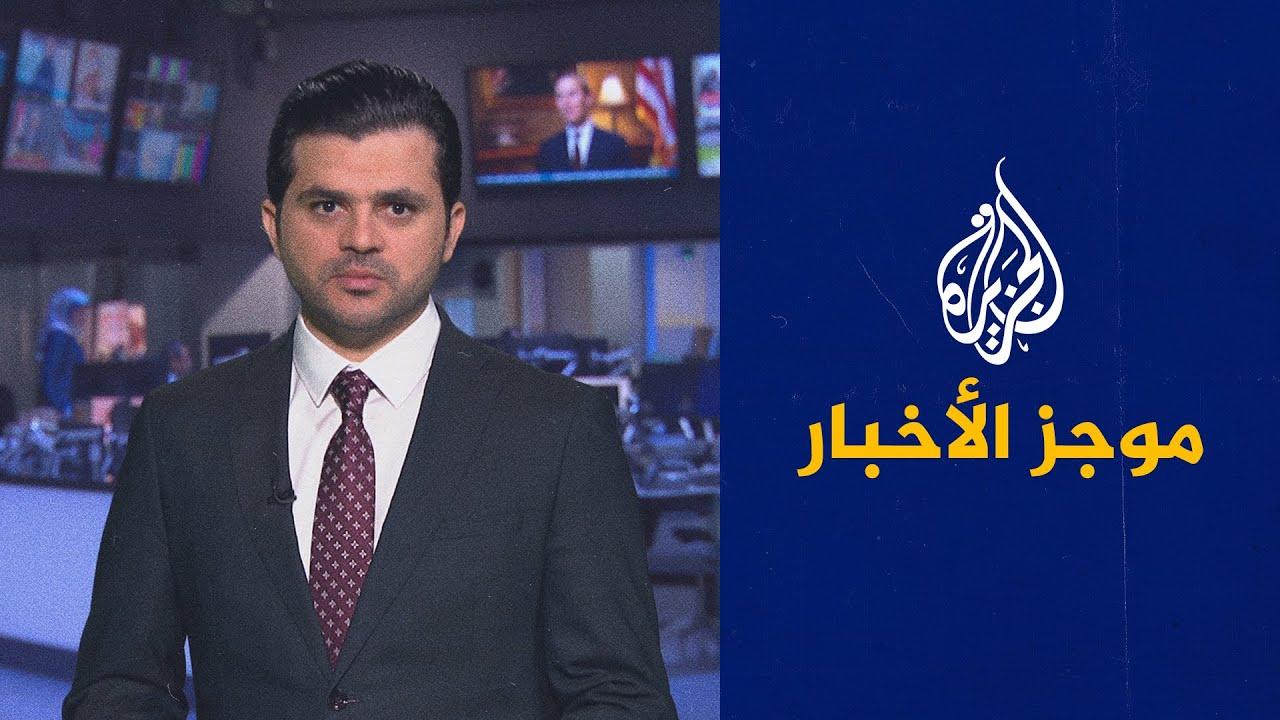 موجز الأخبار - الثالثة صباحا 23/06/2021  - نشر قبل 5 ساعة