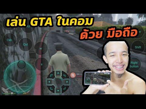 ยุคที่เราสามารถเล่น GTA ในมือถือได้ด้วย Netboom !!