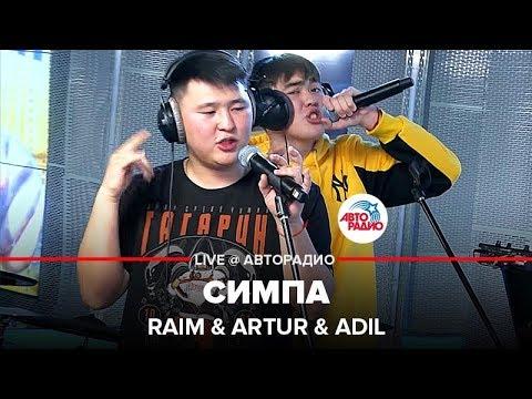 🅰️ Raim & Artur & Adil - Симпа (LIVE @ Авторадио)