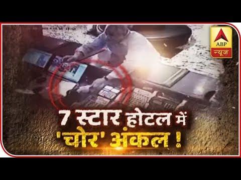 Sansani: Man Dupes Cashier Of Mumbai's Taj Mahal Palace Hotel Of Rs 46,000 | ABP News