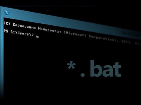 Как создать .cmd или .bat файл.