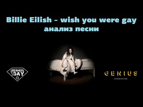 Billie Eilish - Wish You Were Gay - АНАЛИЗ ПЕСНИ