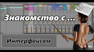 Ableton live 9 - Урок по интерфейсу. Основы написания музыки.