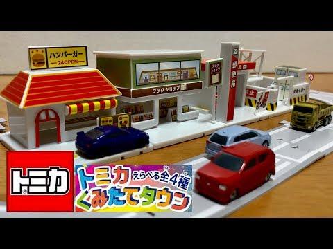 【盒玩 食玩】日本正版 日貨 F-TOYS Tomica Kumitate Town 多美小汽車 場景 玩具車 模型車