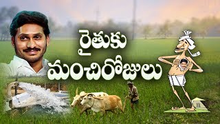 and#39;YSR Rythu Bharosaand#39; launch tomorrow | The Fourth Estate - 14th October 2019