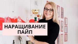 Видео курс наращивание PIPE от В. Клопотовой