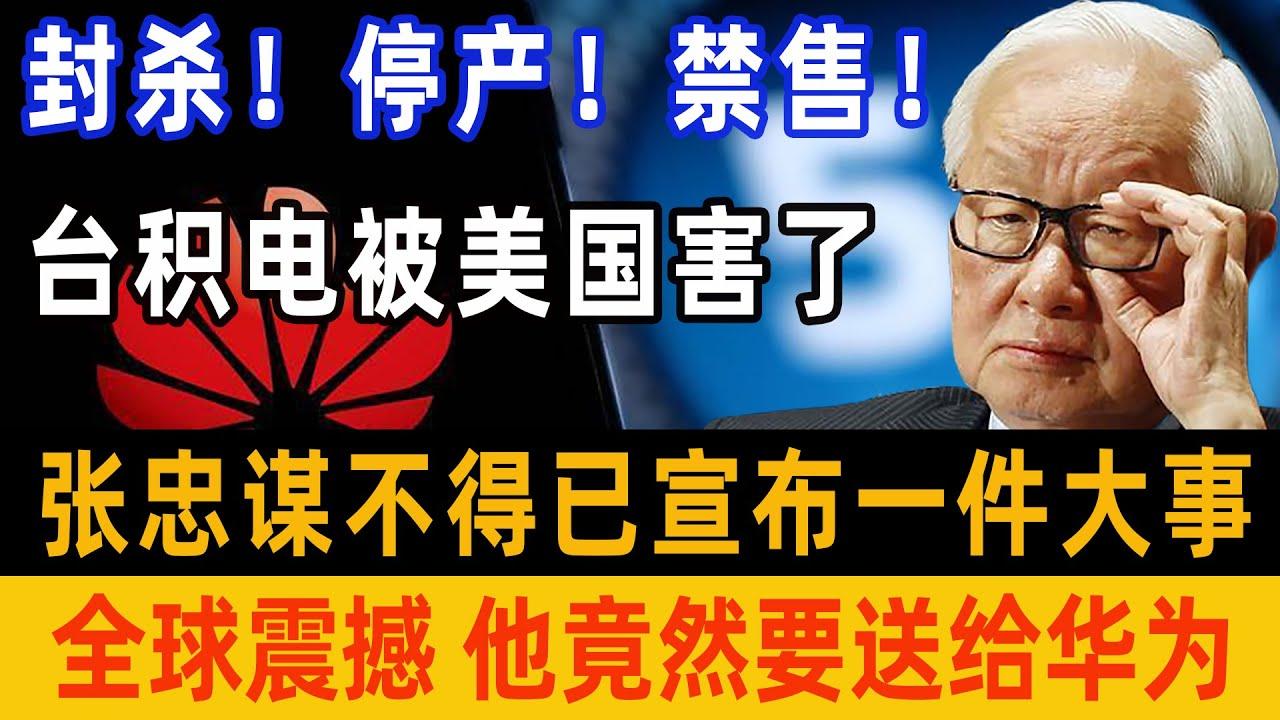 张忠谋深夜向中国求救 ,台积电被美国害了,张忠谋不得已宣布一件大事,他竟然要把这个送给华为,震动全球的一幕上演了!#台积电#芯片#5G#