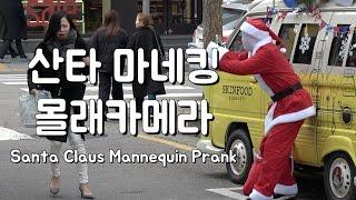 산타 마네킹 몰래카메라 Santa Claus Mannequin Prank in Korea (ENG CC)