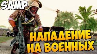 SAMP #57 - НАПАДЕНИЕ НА ВОЕННЫХ