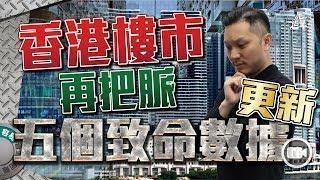 2019香港樓市再把脈,五個致命數據更新!#上車時機 #買樓時機【施・追擊 | by 施傅】