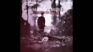 HammAli и Navai - Любовь - простуда (2017)