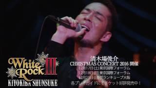 清木場俊介 CHRISTMAS LIVE 2016 開催決定! 12月17日(土)@東京国際フ...