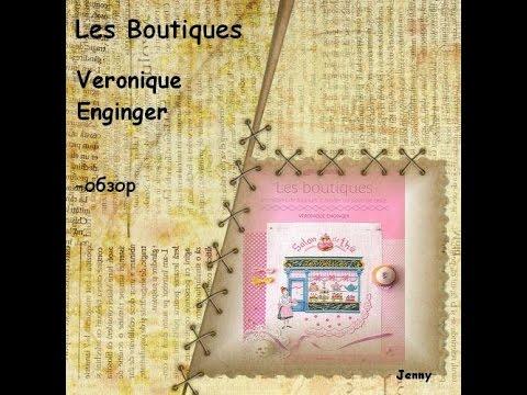 Обзор книги Véronique Enginger Les Boutiques
