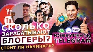 СКОЛЬКО ЗАРАБАТЫВАЮТ БЛОГЕРЫ? СТОИТ ЛИ НАЧИНАТЬ? / КОНКУРЕНТЫ TELEGRAM В РОССИИ