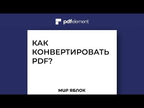 Как конвертировать PDF на Mac? Как редактировать PDF?
