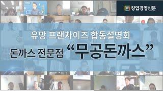 """[창업설명회] 돈까스 전문점 """"무공돈까스&qu…"""