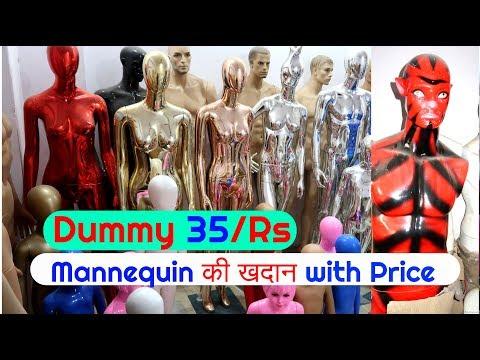 35 रु में ! Dummy की खदान ! Mannequin Wholesale Market ! Dummy, Mannequine, shop decoration, hanger