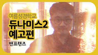 2018 앤프랜즈 여름시즌, '듀나미스2 꿈꾸는 영웅들' 예고편
