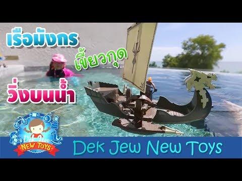 เด็กจิ๋วเอาเรือมังกรเขี้ยวกุดแล่นในน้ำ playmobil - วันที่ 10 Oct 2018