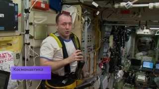 Гиря для космонавта