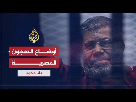 ???? بلا حدود - أوضاع السجون المصرية في عهد السيسي  - نشر قبل 6 ساعة