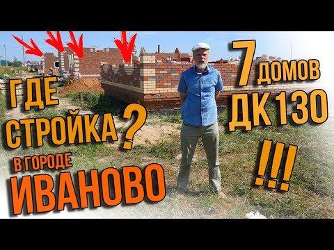Одноэтажная Россия в Иваново. Строим 7 домов. Как купить дом и почем ?