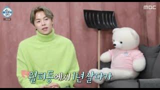 '나혼자산다' 박은석, '충격적 귀여움'의 반려견과 전원주택 생활 (3)