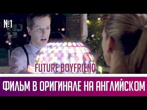 Парень из Будущего, эпизод 1, английский язык по фильму в оригинале