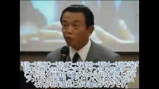 日本国民のチカラを知る麻生太郎議員に国政の梶取をやってほしい.